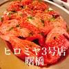 【ヒロミヤ3号店】曙橋