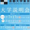 首都大学東京のオープンキャンパス2016の日程や内容は? 学部や教育がわかりにくくないですか?