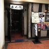 神戸の珍スポ的な?洋酒喫茶「どん底」のまったり時間