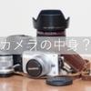 【初心者向け】シャッター音の正体は?カメラの構造をまとめてみた!