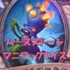 【難問】第1回ハースストーンマニアッククイズ!presented by yuyu