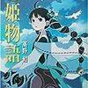 七姫物語(1)-(6) / 高野和
