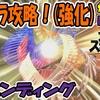 【スマブラSP】キーラ攻略!(強化)+闇エンドムービー!灯火の星(闇の世界)