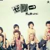 パンクロックバンド『ゼリ→ 』が待望の復活もユータロー(YUTARO)がいないんじゃあ・・・