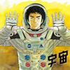 全作99話!宇宙兄弟のアニメ動画配信を無料で見る方法
