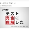 「Unityテストを完全に理解した」の動画とスライドが公開