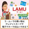 スーパー「ラ・ムー」は現金払いだけ?クレジットカード、電子マネーが使えるか解説!
