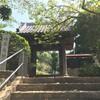 鎌倉三十三観音 御朱印巡り(光触寺、明王院、浄明寺、報国寺)と北鎌倉ぬふ・いちのスープカリー