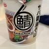 【美味】エースコック サバ醤油そばを食べてみた