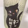 ネコと和解せよに至るまでの道~粕屋町の古民家パン屋YORIMICHIと駕与丁公園と久山町の久山酒店とwith三芳菊、無濾過生原酒(猫ラベル)の味の感想と評価