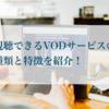 【2019年版】ドラマ『LOST』が見れる動画配信サービスまとめ