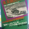"""『東京難民戦争 外国人労働者問題が喚起するもの』""""Tokyo Refugee War : What the Foreign Workers Problem Raises""""(同時代批評ブックレット3)Contemporaneous criticism booklet 3 読了"""