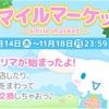 ハロスイ Smile☆Market2019〈フリマ/概要/遊び方/注意点〉