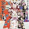 眼福!!!『福家堂本舗-KYOTO LOVE STORY-』は可愛い着物姿がいっぱい観られて眼福です!!