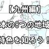【九州編】日本の8つの地方の特色を知ろう!①