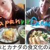 フランスにいる日本人とカナダ人ってどんなもの食べる?