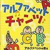 【アルファベット・チャンツ】MPIの「アルファベットチャンツ」(CD付き)。実はアルファベットの学習だけじゃない!