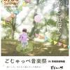 ごじゃっぺ音楽祭 in 茨城県植物園が開催!
