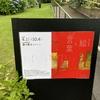 2020年6月14日(日)/清川泰次記念ギャラリー/日本民藝館/東京都渋谷公園通りギャラリー/他