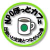第3回NPOほっとカフェ 2月5日(火)に開催します