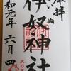 【名古屋市西区】犬の御朱印がもらえる、境内にも犬がいっぱいの「伊奴神社」