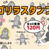 【LINEスタンプ】マメハル「愛嬌満載なゴリラスタンプ」販売開始!
