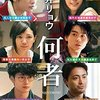 【映像化】明日15日から朝井リョウ原作の映画「何者」スタート!