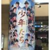 【2019】映画 少年たち(舞台挨拶)