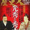 「歴史人 2020年7月号 光秀と秀吉」