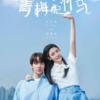 甜了青梅配竹马 Sweet First Love 11話 12話 日本語あらすじ ネタバレ