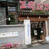 【みさきまぐろきっぷ】加盟店 『三崎館』本店の高級感