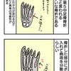 息子の足の怪我が悪化した話【第5中足骨骨折】