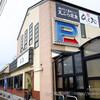 福岡空港からB級天ぷらの人気店「ひらお」へのアクセスを考える