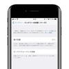 iOS11.3「バッテリーの状態」をiPhone7とiPhone Xで試した結果
