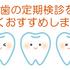 虫歯にならない為に歯の定期検診を強く強くおすすめします!