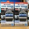 Bトレ 小田急電鉄30000形 EXEαを組み立てる 前編