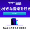 定額で聴き放題の音楽配信サービスはAmazon MusicとSpotify無料プランの組み合わせがオススメ!