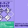 夏コミ2日目、幻想再帰のアリュージョニスト非公式ファンブック『ゼオーティアのあるきかた』頒布します