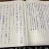 漢文の解読に難航