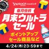 Yahoo!ショッピングの総力をあげたセール【月末ウルトラセール】開催中!!