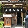明治5年創業!建物が登録有形文化財!「大坂屋 砂場」で食べる蕎麦が最高すぎた!