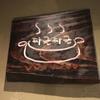 京都で本格韓国鍋料理を食べるなら「チャグルチャグル」!