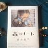 酒井駒子さんの『森のノート』が美しくて好きだ。
