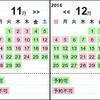 予約カレンダー 20161112