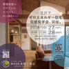 10月27・28日☆北区でゼロエネ展示会開催!