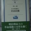 井上清「自由民権」(岩波現代文庫)