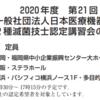 第2種滅菌技士認定講習会 2020年度