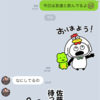 佐藤健から返信が来た!!!!!