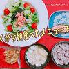 「生野菜はカラダを冷やすはウソ」生野菜をたっぷり食べて美肌をGET!