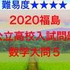2020福島県公立高校入試問題数学解説~大問5正答率1%「証明問題(激ムズ)」~